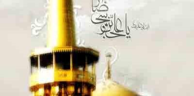 اس ام اس های تبریک ولادت امام رضا (ع) – (2)