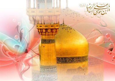 اس ام اس های تبریک ولادت امام رضا (ع) - (1)