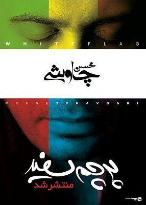دانلود رایگان آهنگ خواب بعد از ظهر از محسن چاوشی