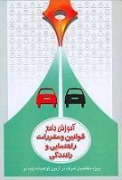 دانلود کتاب آیین نامه راهنمایی و رانندگی