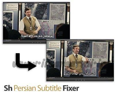 رفع مشکل زیرنویس فارسی