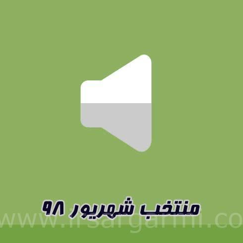 ۱ – top-shahrivar-98