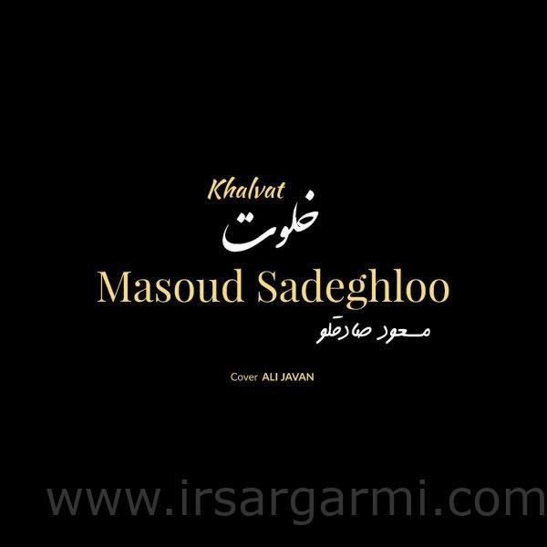 آهنگ خلوت - مسعود صادقلو