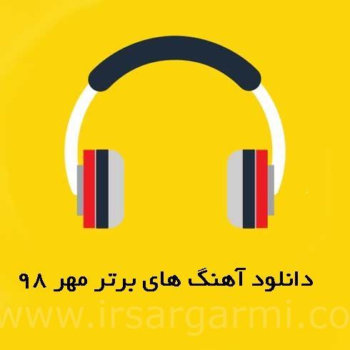 آهنگ های برتر مهر98
