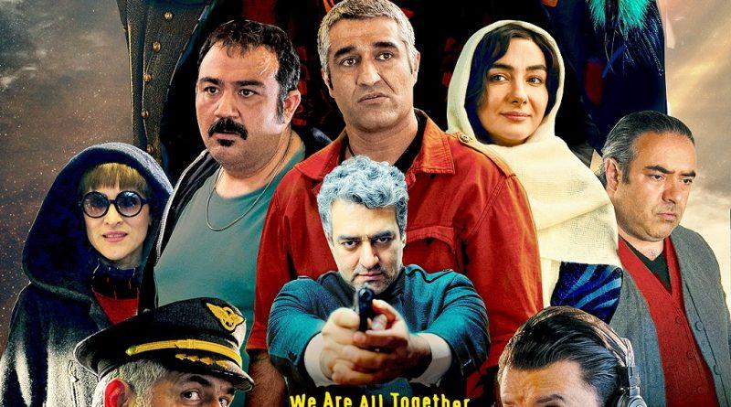 فیلم ما همه با هم هستیم