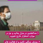 نحوه کاهش خطرات آلودگی هوا