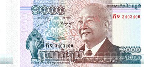 اسکناس ریال کامبوج (علامت اختصاری: KHR)